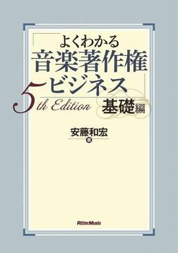 よくわかる音楽著作権ビジネス 基礎編 5th Edition-電子書籍