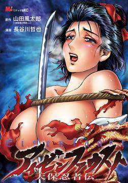 アイゼンファウスト 天保忍者伝(3)-電子書籍