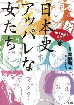 東大教授も惚れる! 日本史 アッパレな女たち-電子書籍