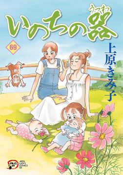 いのちの器 69-電子書籍