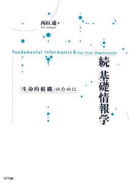 続 基礎情報学 : 「生命的組織」のために-電子書籍