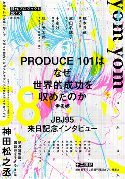 yom yom vol.58(2019年10月号)[雑誌]-電子書籍