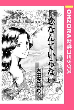恋なんていらない 【単話売】-電子書籍
