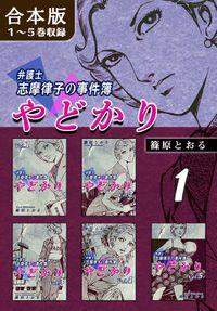 やどかり~弁護士・志摩律子の事件簿~《合本版》(1) 1~5巻収録