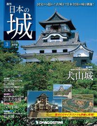日本の城 改訂版 第3号