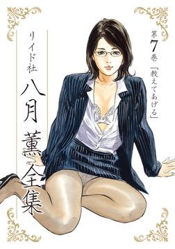 八月薫全集 第7巻 教えてあげる-電子書籍