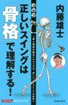 内藤雄士 ゴルフ 正しいスイングは「骨格」で理解する!(池田書店)