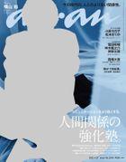 anan(アンアン) 2021年 4月21日号 No.2246[人間関係の強化塾。]