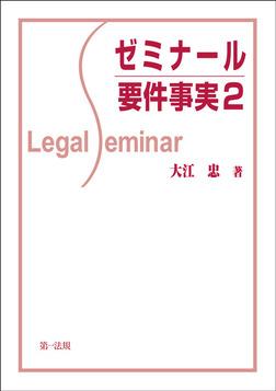 ゼミナール要件事実2-電子書籍