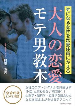 気になる女性を恋愛体質に変える 大人の恋愛モテ男教本-電子書籍