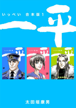 一平【合本版】(1)-電子書籍