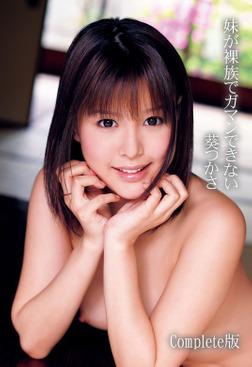 葵つかさ 妹が裸族でガマンできない Complete版-電子書籍