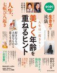 ゆうゆう2018年5月号増刊