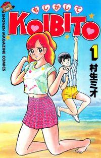 もしかしてKOIBITO(1)
