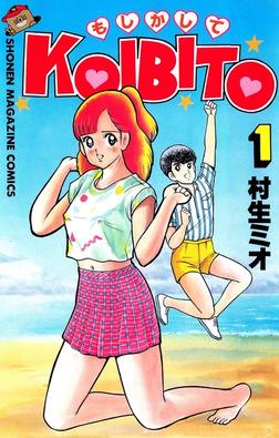 もしかしてKOIBITO(1)-電子書籍