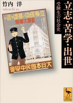 立志・苦学・出世 受験生の社会史-電子書籍