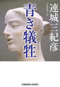 青き犠牲(いけにえ)-電子書籍