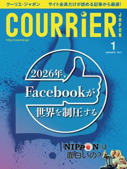 COURRiER Japon (クーリエジャポン)[電子書籍パッケージ版] 2017年 1月号-電子書籍