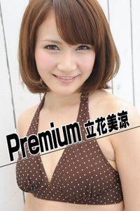 Premium 立花美涼