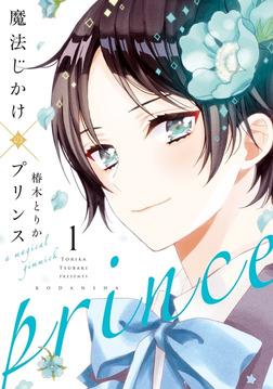 魔法じかけ×プリンス(1)-電子書籍