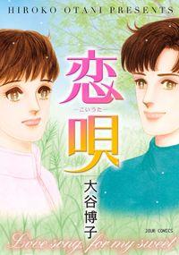 恋唄 (ペンションやましなシリーズ9)