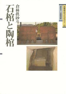 石棺と陶棺-電子書籍