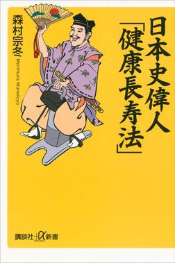 日本史偉人「健康長寿法」-電子書籍