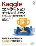Kaggleコンペティション チャレンジブック