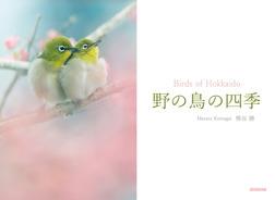 野の鳥の四季 Birds of Hokkaido-電子書籍