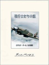飛行士たちの話(グーテンベルク21)
