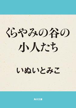 くらやみの谷の小人たち-電子書籍