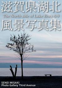 The North side of Lake Biwa 6-9