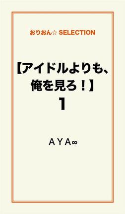 【アイドルよりも、俺を見ろ!】1-電子書籍