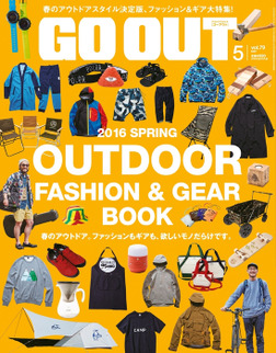 OUTDOOR STYLE GO OUT 2016年5月号 Vol.79-電子書籍