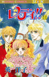 レディ!!(ひとみ・コミックス版) 11