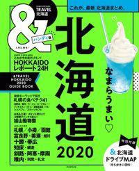 &TRAVEL 北海道 2020(朝日新聞出版)