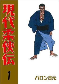 現代柔侠伝(1)-電子書籍