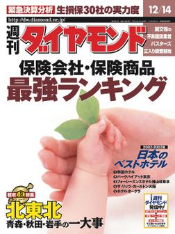 週刊ダイヤモンド 02年12月14日号-電子書籍