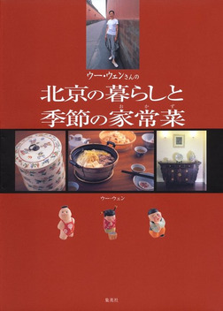 ウー・ウェンさんの北京の暮らしと季節の家常菜-電子書籍