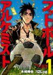 【期間限定 試し読み増量版】フットボールアルケミスト 1巻