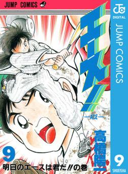 エース! 9-電子書籍