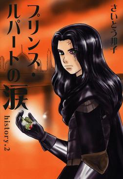 プリンス・ルパートの涙 2-電子書籍