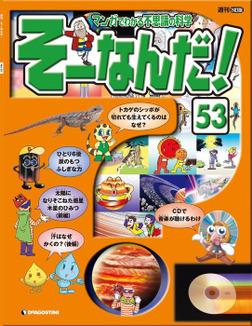 マンガでわかる不思議の科学 そーなんだ! 53-電子書籍