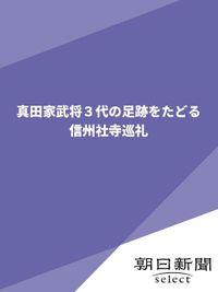 真田家武将3代の足跡をたどる 信州社寺巡礼