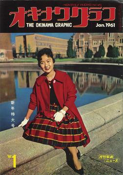 オキナワグラフ 1961年1月号 戦後沖縄の歴史とともに歩み続ける写真誌-電子書籍