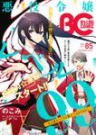 【電子版】B's-LOG COMIC 2020Feb. Vol.85