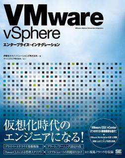 VMware vSphereエンタープライズ・インテグレーション-電子書籍