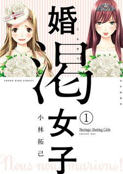 婚渇女子 / 1-電子書籍