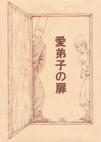 愛弟子の扉