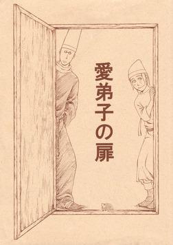 愛弟子の扉-電子書籍